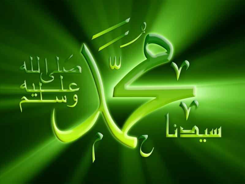 HD Muhammad (PBUH) Name - Islamic Wallpaper 2013 Collection For Desktop 03