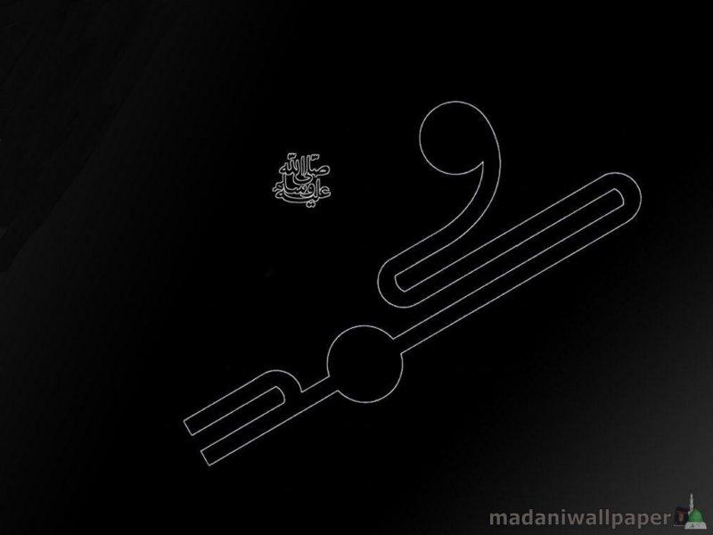 HD Muhammad (PBUH) Name - Islamic Wallpaper 2013 Collection For Desktop 04