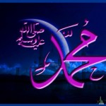 HD Muhammad (PBUH) Name - Islamic Wallpaper 2013 Collection For Desktop 06