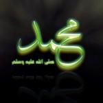 HD Muhammad (PBUH) Name - Islamic Wallpaper 2013 Collection For Desktop 08