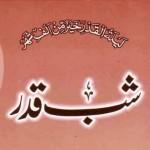 Shab-e-Barat Latest HD Wallpapers