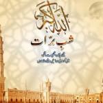 shab_e_barat_wallpaper-collection 2013