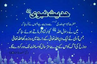 Best ramadan hadith in urdu sms
