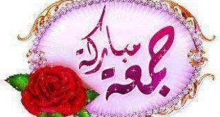Ramadan jumma tul wida sms