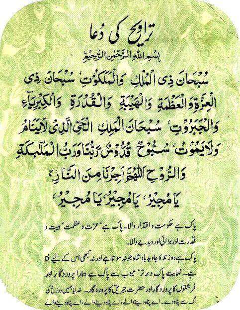 Dua for Tasbeeh Taraweeh - Ramadan