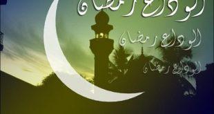 Last Friday Ramadan Alvida Juma SMS Images