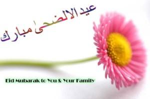 Eid-Ul-Azha Wallpapers 2013-2014