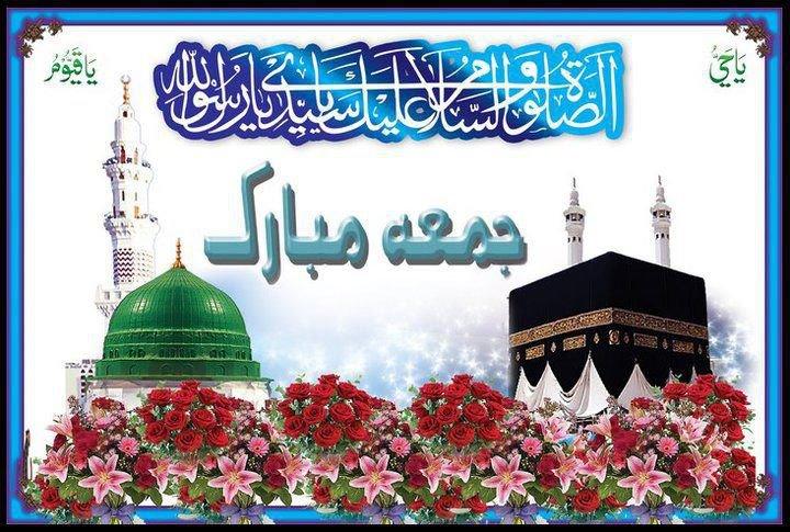jumma mubarak hadees in urdu picture (3)