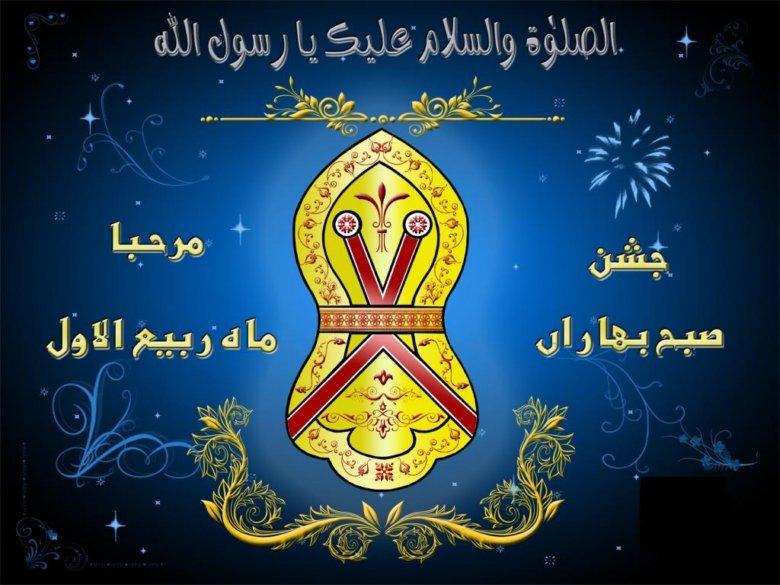 Jashn-e-Eid Milad Un Nabi