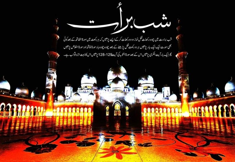 Latest-Beautiful-Shab-e-Barat-Wallpapers