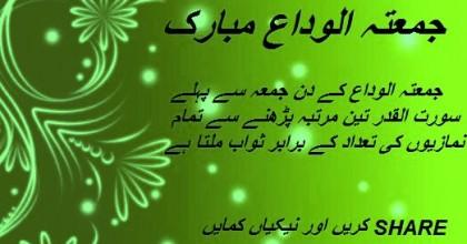 Last Friday Ramadan Alvida Juma SMS Images Jumma Mubarak SMS