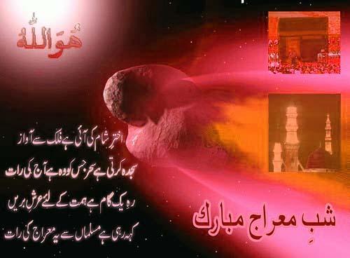 Shab-e-Miraj-un-Nabi Wallpapers 2015