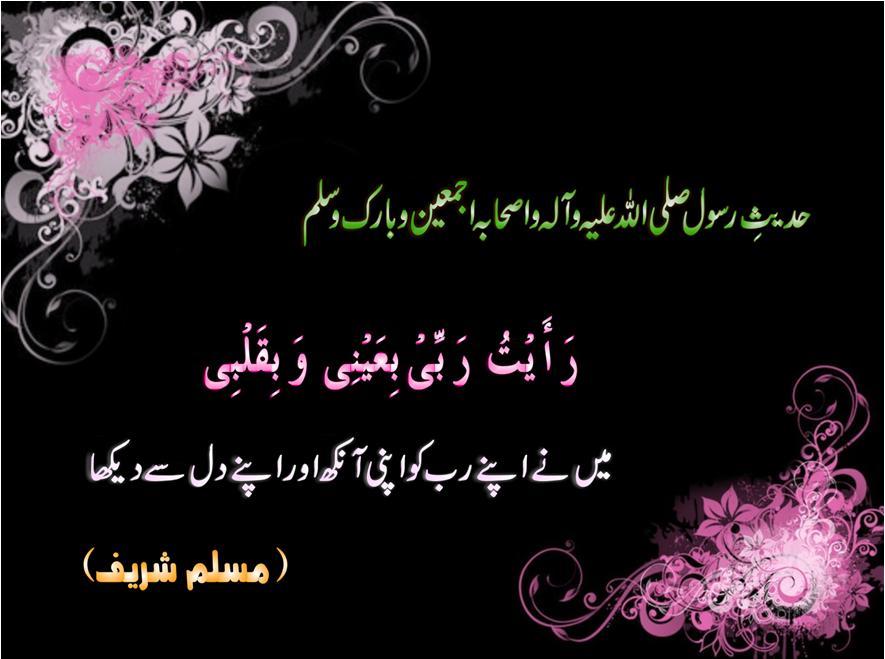 waqia shab e meraj in urdu Hadith
