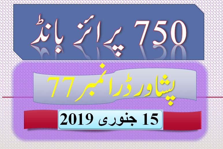 Rs. 750 Prize bond Peshawar Draw #77 list Result 15 January, 2019 Check online